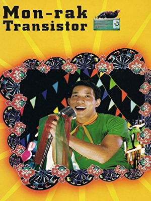 มนต์รักทรานซิสเตอร์ Monrak Transistor (2001)