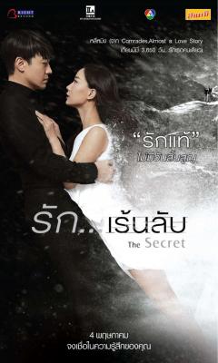 The Secret รัก...เร้นลับ (2016)