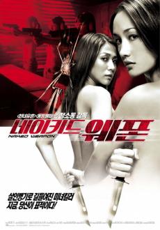 Naked Weapon ผู้หญิงกล้าแกร่งเกินพิกัด (2002)