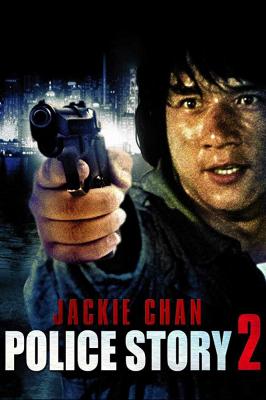 Police Story2 วิ่งสู้ฟัด ภาค2 (1988)