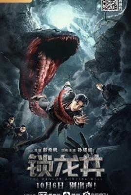 The Dragon Hunting Well ล่าปีศาจสยอง (2020)