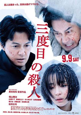 The Third Murder กับดักฆาตกรรมครั้งที่ 3 (2017)