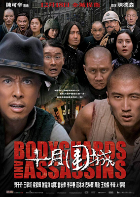 Bodyguard and Assassins 5 พยัคฆ์พิทักษ์ซุนยัดเซ็น (2009)