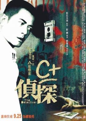 The Detective1 สืบล่าปมฆ่าสยองโลก ภาค1 (2007)