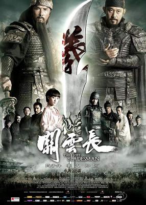 The Lost Bladesman สามก๊ก เทพเจ้ากวนอู (2011)