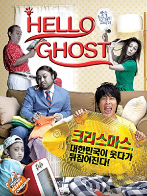 Hello Ghost ผีวุ่นวายกะนายเจี๋ยมเจี้ยม (2010)