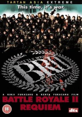 Battleroyale2 เกมนรก โรงเรียนพันธุ์โหด ภาค2 (2003)