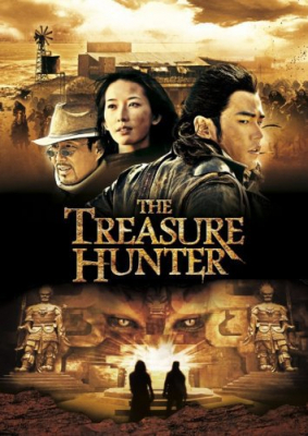 The Treasure Hunter โคตรคน ค้นโคตรสมบัติ (2009)