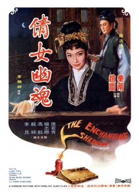 The Enchanting Shadow วิญญาณรักปีศาจสาว (1960)