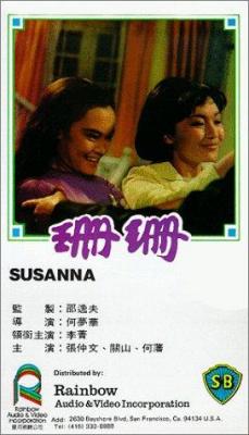 Susanna น้ำตานาง (1967)