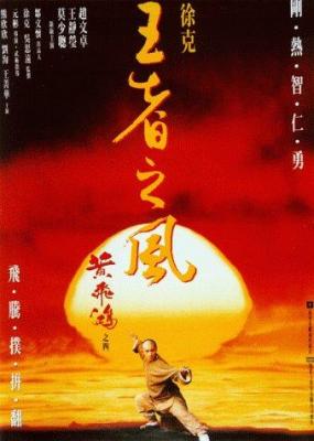 Once upon a time in china หวงเฟยหง บรมคนพิทักษ์ชาติ ภาค 4 (1993)