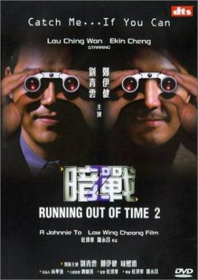 Running Out of Time2 แหกกฏโหด มหาประลัย ภาค2 (2001)