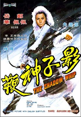 The Shadow Whip หงส์ฟ้าแส้พญายม (1971)