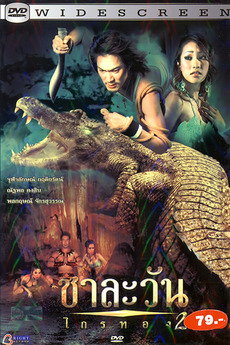 ชาละวัน ไกรทอง ภาค2 Chalawan Krai Thong2 (2005)