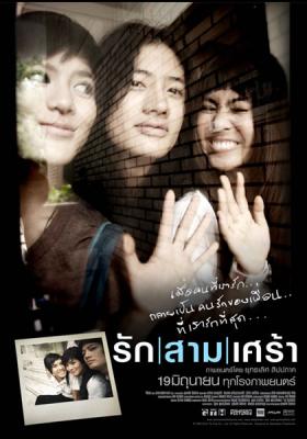 รักสามเศร้า The Last Moment (2008)