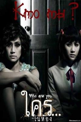 ใครในห้อง Who are You (2010)