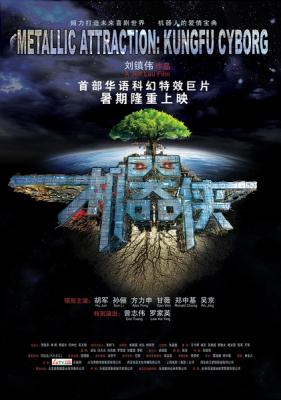 Kungfu Cyborg: Metallic Attraction กังฟูไซบอร์ก (2009)