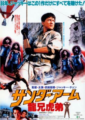 Armour Of God1 ฟัดข้ามโลก ล่าสุดแผ่นดิน ภาค1 (1986)