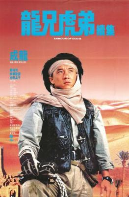 Armour Of God2 ฟัดข้ามโลก ล่าขุมทรัพย์นาซี ภาค2 (1991)