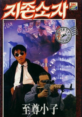 My Hero คนอยากหญ่ายส์ (1990)