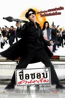 ชื่อชอบชวนหาเรื่อง In the Name of Godfather (2003)