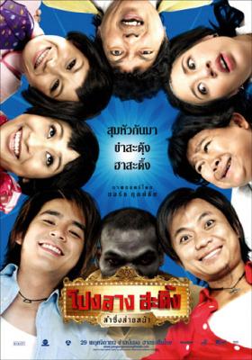 โปงลางสะดิ้ง ลำซิ่งส่ายหน้า Ponglang Amazing Theater (2007)