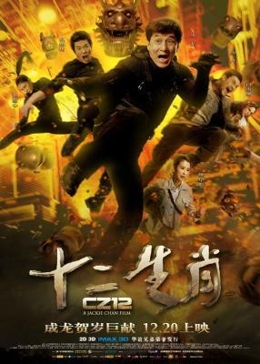 Chinese Zodiac วิ่ง ปล้น ฟัด (2012)