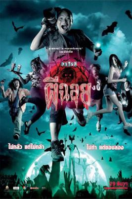 วาไรตี้ผีฉลุย Ghost Variety (2005)