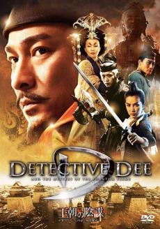 Detective Dee Mystery of the Phantom Flame ตี๋เหรินเจี๋ย ดาบทะลุคนไฟ (2010)