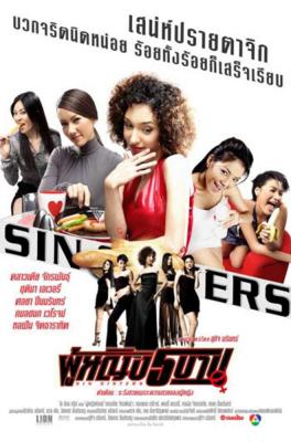 ผู้หญิง 5 บาป ภาค1 Sin Sisters (2002)
