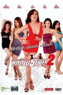 ผู้หญิง 5 บาป ภาค2 Sin Sisters (2010)