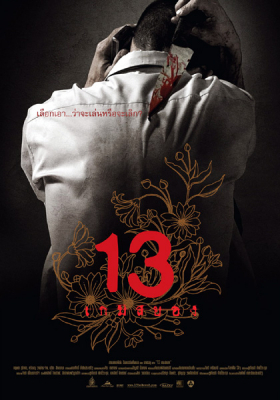 13 เกมสยอง 13 beloved (2006)