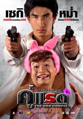 คู่แรด The Odd Couple (2007)