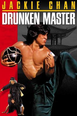 Drunken Master ไอ้หนุ่มหมัดเมา ภาค1 (1978)