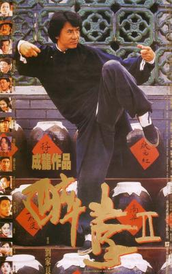 Drunken Master ไอ้หนุ่มหมัดเมา 2 (1994)