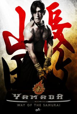 ซามูไร อโยธยา The Samurai of Ayothaya (2010)