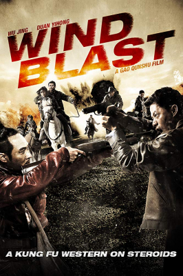Wind Blast กระหน่ำล่า คนดวลเดือด (2010)
