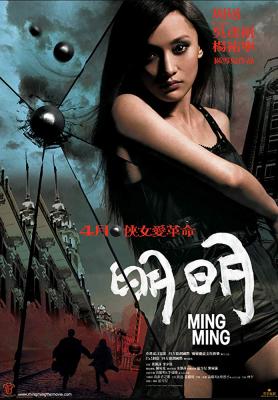 Ming Ming หมิง หมิง สวยสยบนรก (2006)
