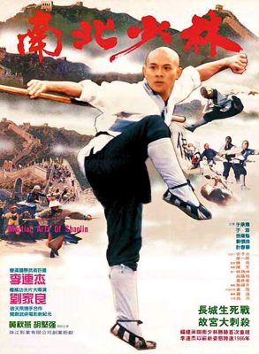 The Shaolin temple เสี้ยวลิ้มยี่ 3 (1986)