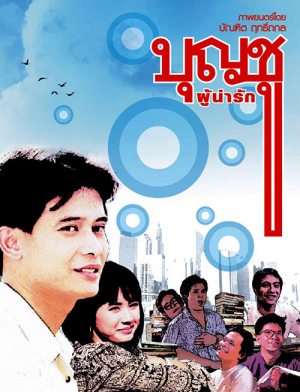 บุญชูผู้น่ารัก ภาค1 Boonchoo1 (1988)