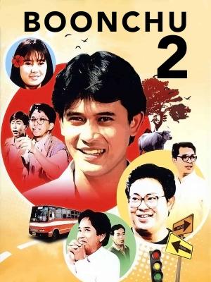 บุญชูน้องใหม่ภาค2 Boonchu2 (1989)
