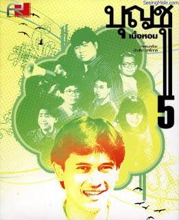 บุญชู เนื้อหอม Boonchoo 3-4-5 (1990)