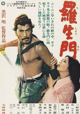 Rashomon ราโชมอน (1950)