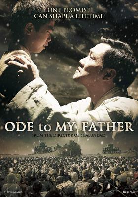 Ode To My Father กี่หมื่นวัน..ไม่ลืมคำสัญญาพ่อ (2014)