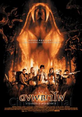 ดงพญาไฟ The Trek (2002)