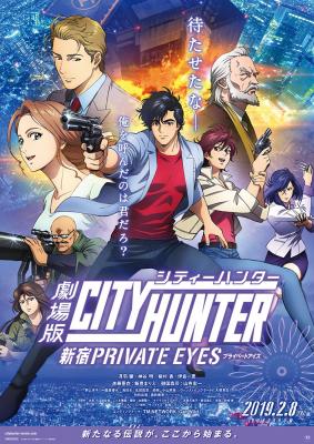 City Hunter: Shinjuku Private Eyes ซิตี้ฮันเตอร์ โคตรนักสืบชินจูกุ (2019)City Hunter: Shinjuku Private Eyes ซิตี้ฮันเตอร์ โคตรนักสืบชินจูกุ (2019)