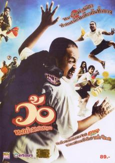 ว้อ หมาบ้ามหาสนุก Wo maba maha sanuk (2008)