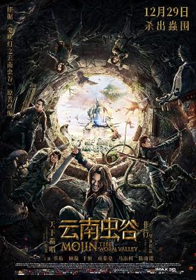 Mojin: The Worm Valley โมจิน หุบเขาหนอน (2018)
