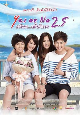 กลับมาเพื่อรักเธอ Yes or No 2.5 (2015)