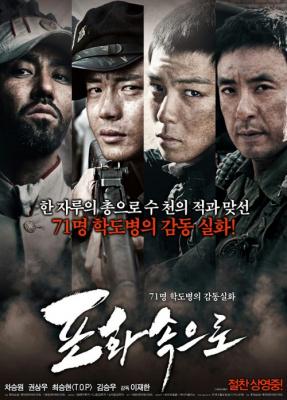 71-Into The Fire สมรภูมิไฟล้างแผ่นดิน (2010)